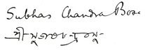 Signature of Netaji Subhas Chandra Bose.